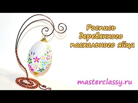 DIY Easter. Роспись деревянного пасхального яйца. Видео урок для начинающих