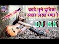 DJ RK Sad Song धमाका Remix 2018 || काहे तूने दुनिया उजार डाला रब्बा रे || Latest Bhojpuri Remix Song