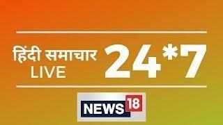 Download Video Hindi Live TV  | Live News Hindi | Hindi Samachar | News18 Hindi MP3 3GP MP4