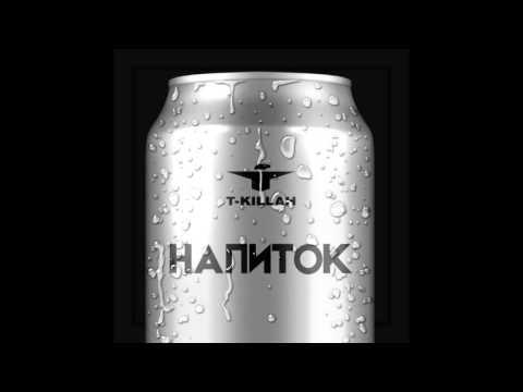 T-Killah - Мотобрат