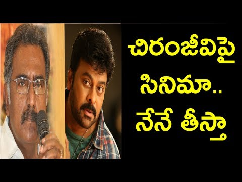 Sr Actor Benarjee Confirms Biopic On Chiru