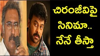 Sr Actor Benarjee about Biopic On Chiru  చిరంజీవిపై సినిమా.. నేనే తీస్తాWatch for more Telugu Film news, Movies updates, Movie Events, Latest Film Trailers, Teasers, audio releases, press meets, Pre-release Functions, Audio Reviews, Movie Reviews, Movie Release Updates, Gossips, success parties, exclusive interviews, Celebrities Private Photos Shoots , Unseen Photos and Videos, live hangouts with your favorite stars and much more.Everything will be posted first on NET i.e: Telugu movies like posters, motion posters, first looks, teasers, trailers, theatricals, promos, songs, jukeboxes, lyric videos, spoofs and scenes.Dont forget to Subscribe : https://goo.gl/KDLDspFor more updates Follow us : Watch : Youtube.com/TeluguZtv Like : facebook.com/TeluguZTVTweet : twitter.com/TeluguZTVLog on to : www.TeluguZ.comMusic Medium Rock by Audionautix is licensed under a Creative Commons Attribution license (https://creativecommons.org/licenses/by/4.0/)Artist: http://audionautix.com/