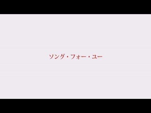 Chelip 2018/2/7発売8thCD 「ソング・フォー・ユー/Lovin' You」Trailer-PV