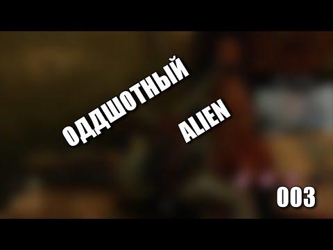 Оддшотный Alien №003