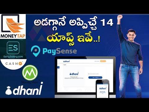 14 Apps For Instant Cash Loans   అప్పటికప్పుడు అప్పు ఇచ్చే అద్భుత యాప్లు ఇవే