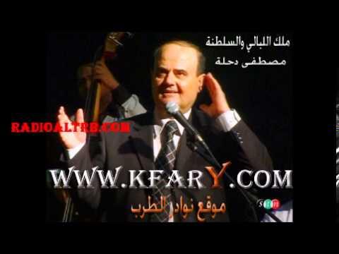 المطرب العملاق مصطفى دحلة باغنية قوللي كنت مخبا وين