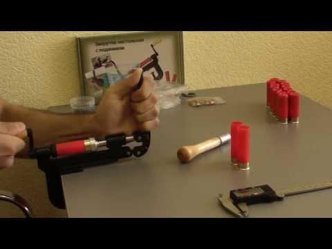 Как зарядить патроны в домашних условиях