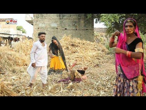 भंवरी देवी ने चुराई पायल देवली की कड़प ! Rajsthani Marwadi Comedy ! पायल आसींद दिनेश दशरथ भंवरी 2020