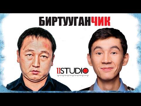 БИРТУУГАНЧИК  / Полный Фильм НD Качество / Кыргыз кино - DomaVideo.Ru