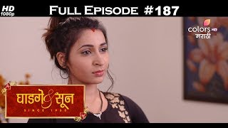 Ghadge & Suun - 8th March 2018 - घाडगे & सून - Full Episode