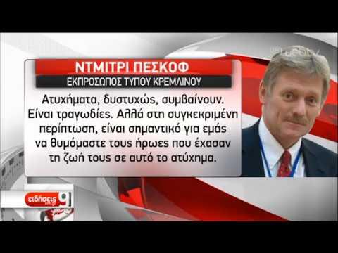Ανησυχίες της Δύσης για την έκρηξη στο Σαρόφ της Ρωσίας | 13/08/2019 | ΕΡΤ