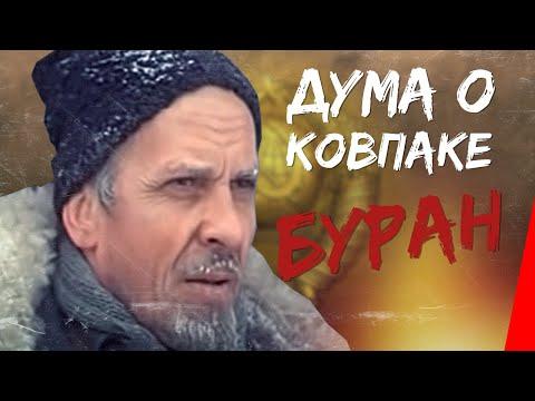 Дума о Ковпаке: Буран (1976) фильм