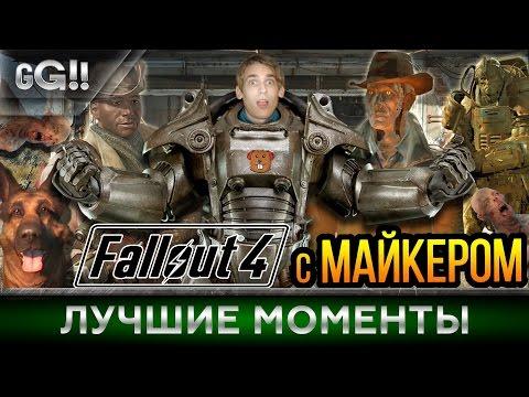 Fallout 4 с Майкером. Лучшие моменты. Часть 2. (видео)