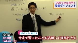小金井校 中1英語 Who is 〜 ?