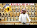 Soo Much Cheap ??  GOLD market | DUBAI
