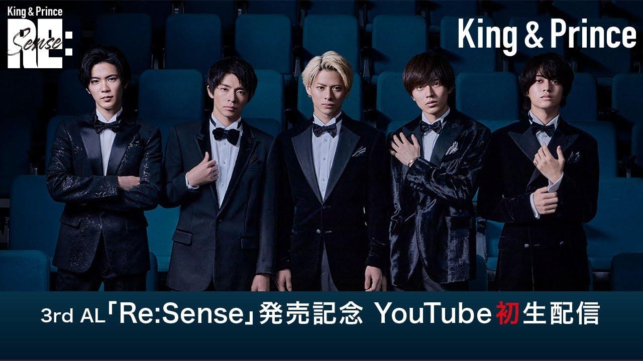 【7/21 21:00 START(JST)生配信決定】~King & Prince 3rd AL「Re:Sense」発売記念~