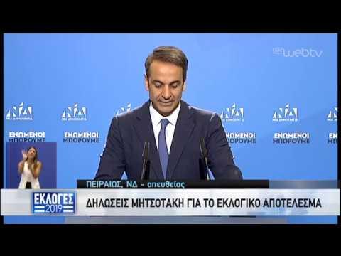 Οι δηλώσεις του Κ. Μητσοτάκη | 07/07/2019 | ΕΡΤ