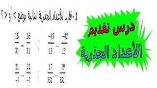 الرياضيات الثالثة إعدادي - الأعداد الجذرية تمرين 4