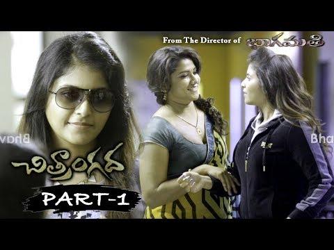 Bhaagamathie Ashok - Chitrangada Full Movie Part 1 - Anjali, Sapthagiri
