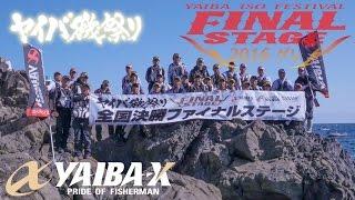 YAIBA-X TV #9 「2016 ヤイバ磯祭り 全国決勝ファイナルステージ・グレ」