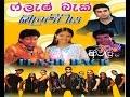 Flash Back - Live At Balapitiya 2014 - Full Show - WWWAMALTVCOM