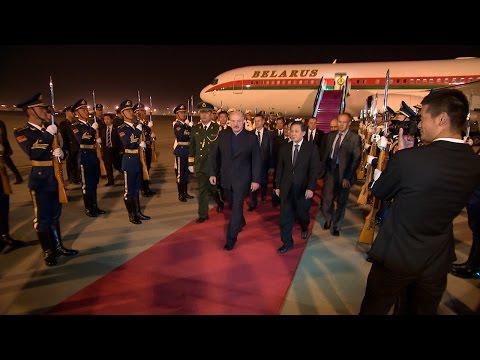 Лукашенко прибыл с государственным визитом в Китай