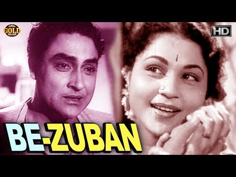 Bezuban - बेज़ुबान - Ashok Kumar, Nirupa Roy, Anoop Kumar -  Super Hit Old  Movie - HD