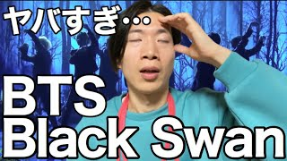 Video BTS: Black Swan REACTION!! やばすぎた…。 download in MP3, 3GP, MP4, WEBM, AVI, FLV January 2017