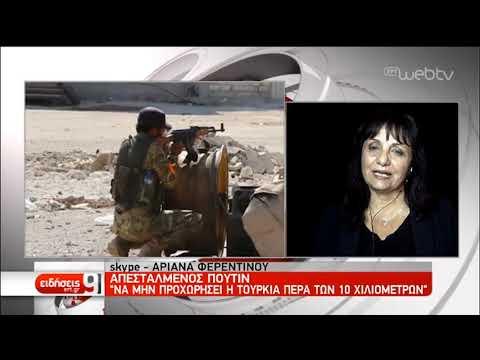 Συρία: Οι Κούρδοι αντιστέκονται στην τουρκ. προέλαση–Συριακός στρατός κατέλαβε πόλεις |15/10/19|ΕΡΤ