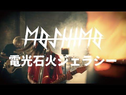, title : 'MOSHIMO「電光石火ジェラシー」MV'