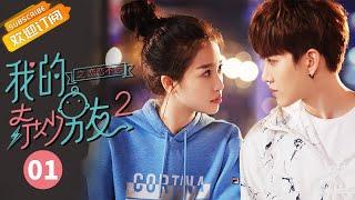 Video 【ENG SUB】《我的奇妙男友2》第1集 My Amazing Boyfriend II EP1【芒果TV独播剧场】 MP3, 3GP, MP4, WEBM, AVI, FLV Februari 2019