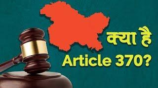 What is Article 370 | क्या है आर्टिकल 370?