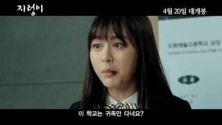 Nonton [감자의 3류 비평] 지렁이 (MY LITTLE BABY, JAYA, 2017) 메인 예고편 Film Subtitle Indonesia Streaming Movie Download