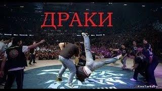Video Брейк данс  Драки на баттлах Break Dance  Fight in battles MP3, 3GP, MP4, WEBM, AVI, FLV Juni 2019