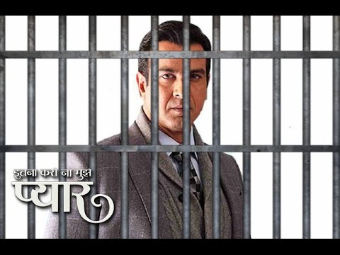 Neil to Go Behind the Bars | Itna karo Na Mujhe Py