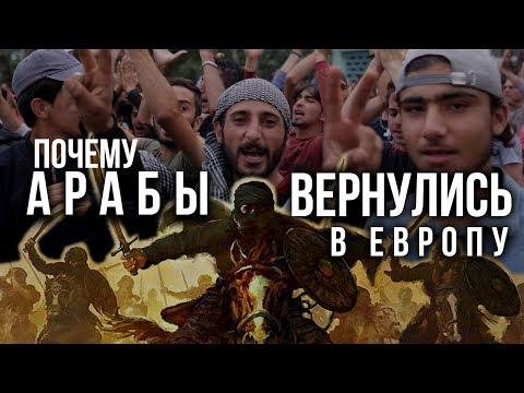 Новое переселение народов. Зачем поджигали Ближний Восток - DomaVideo.Ru