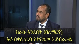 Ethiopia -- Obbo Bekele Gerba explains himself (in Amharic) what he said in Oromo language