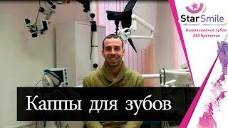 """Антон, отзыв пациента: """"Элайнеры - безусловно, это лучше, чем брекеты"""""""