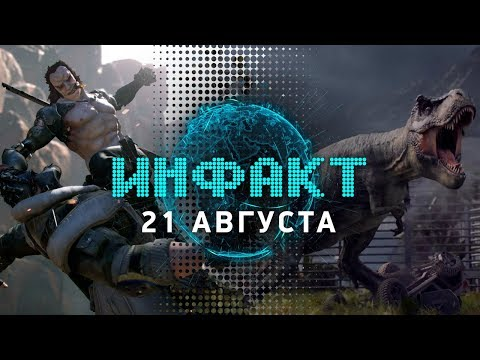 Инфакт от 21.08.2017 [игровые новости] — Jurassic World Evolution, RIP Andromeda, Spintires…