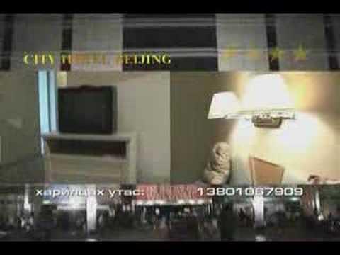Hotel City Hotel Beijing