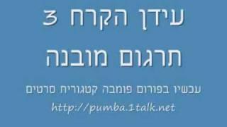 עידן הקרח 3 הסרט המלא תרגום עברי מובנה