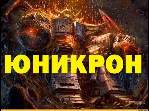 КТО ТАКОЙ ЮНИКРОН - ТРАНСФОРМЕРЫ (видео)