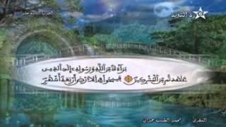 المصحف المرتل الحزب 19 للمقرئ محمد الطيب حمدان HD