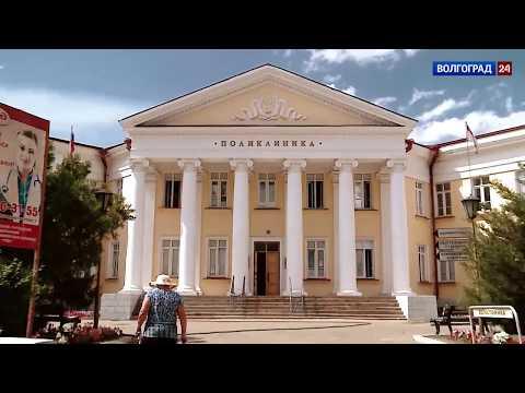 Железнодорожная поликлиника Волгограда