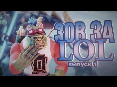 Зов за ЛоЛ - League of Legends vs Dota 2 [1 апреля]