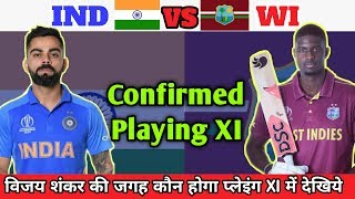 India VS West Indies WC 2019 || India Playing 11 || India Squad VS West Indies In WC 2019