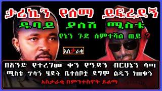 Ethiopia: ታሪኬን የሰማ ይፍረደኝ [ዱባይ ያለሽ ሚስቴ የኔን ጉድ ሰምተሻል ወይ።] አስታራቂ በምንተስኖት ይልማ #SamiStudio
