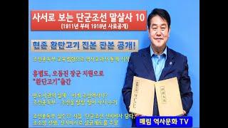 [매림역사문화TV] 환단고기 진본 공개