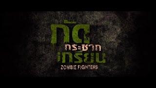 Zombie Fighter - Trailer - Thai Movie - Indonesian Subtitle