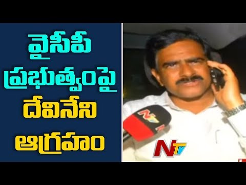 Devineni Uma Responds To Botsa Comments || AP Capital Change Controversy